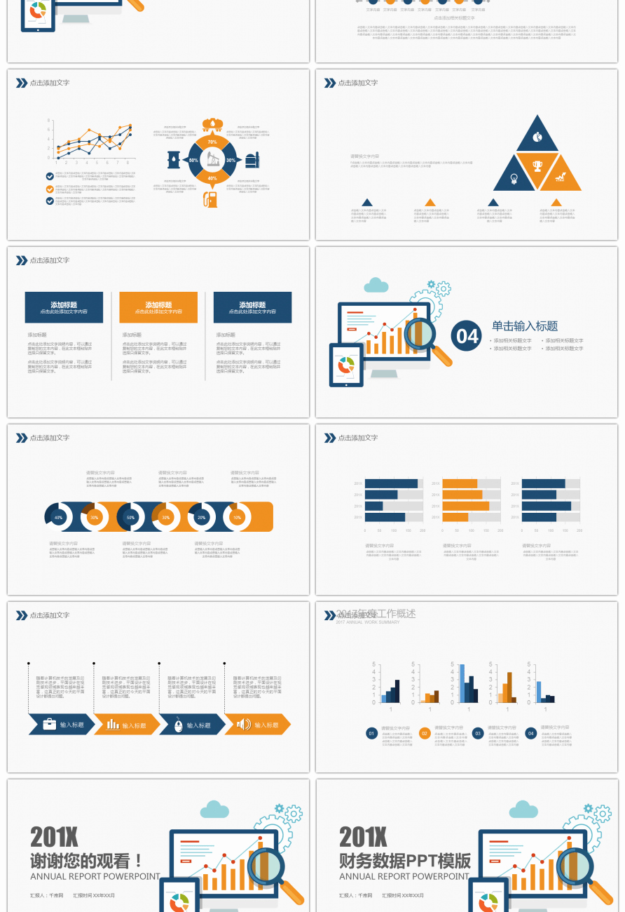 Data Analysis Plan Template Awesome Awesome the Financial Data Analysis Report Ppt Report