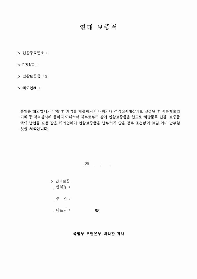 Letter Of Guarantee for Auto Title Luxury Letter Of Guarantee for Payment Of Bid Bond 외자입찰보증금지급확약서연