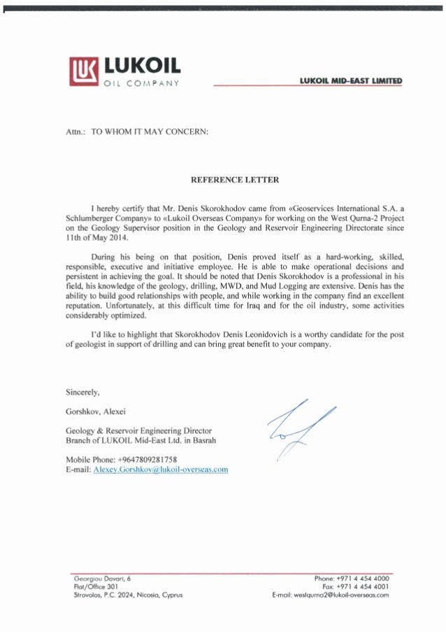Letter Of Recommendation Vs Reference Luxury Reference Letter From Lukoil Overseas