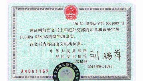 Mumbai Birth Certificate Elegant Engineering Certificate attestation for China In Mumbai