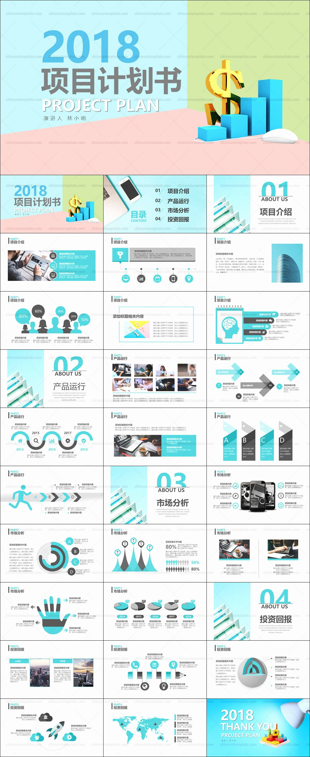 Project Plan Powerpoint Template Inspirational Chinese Project Plan Powerpoint Template – Chinese
