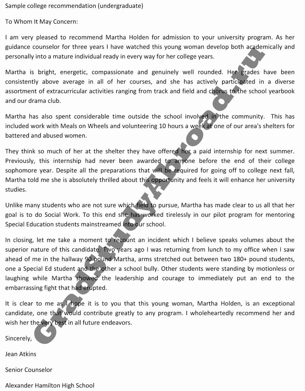 Study Abroad Recommendation Letter Best Of Как писать рекомендательное письмо