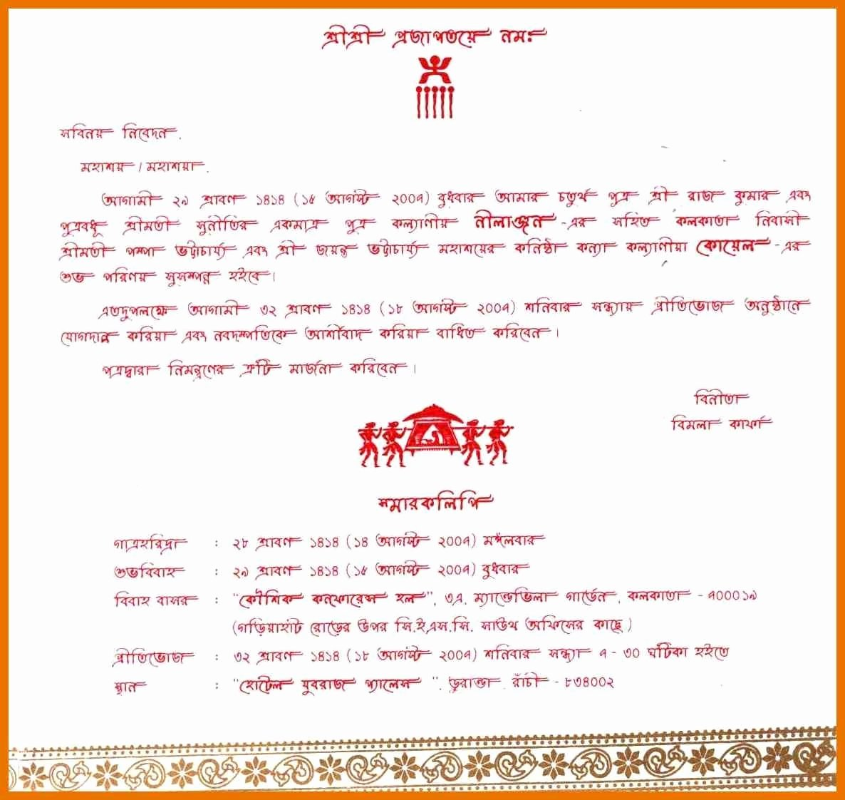 Texas Tech Letter Of Recommendation Inspirational Invitation Letter Bangla