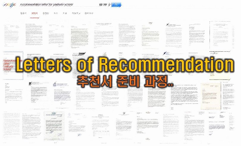 Uf Letter Of Recommendation form Lovely Wonil S World [미국박사유학가기 11] 추천서 Lor Letter Of