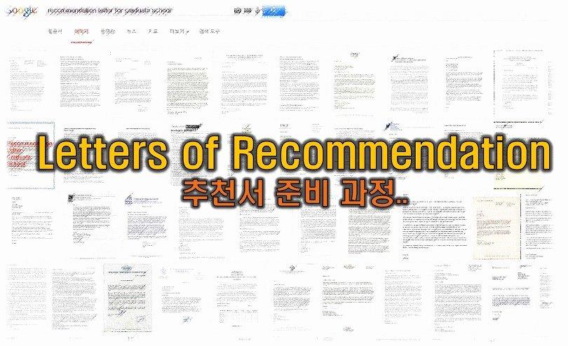 Uf Letter Of Recommendation Luxury Wonil S World [미국박사유학가기 11] 추천서 Lor Letter Of